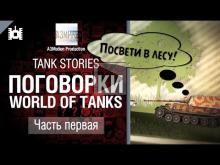 Tank Stories — Поговорки WoT: Часть 1 — от A3Motion