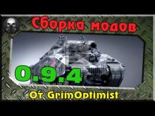 Сборка модов(модпак) для WoT (патч 0.9.4) от GrimOptimist