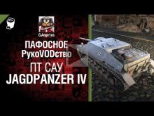 ПТ САУ Jagdpanzer IV - пафосное рукоVODство от G. Ange1os
