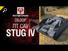 ПТ САУ StuG IV — Обзор от Red Eagle Company