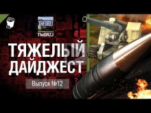 Тяжелый дайджест №12 — от TheDRZJ