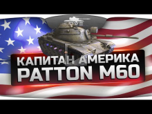 Капитан Америка: Глазастый Мститель! (Обзор М60)