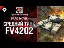 Средний танк FV4202 — фрагмуви от Tiger Force Community