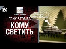 Tank Stories — Кому светить — от A3Motion