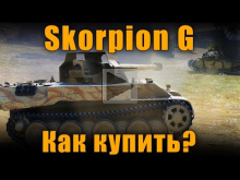 Skorpion G ОПЯТЬ В ПРОДАЖЕ, СТОИТ ЛИ БРАТЬ? World of Tanks