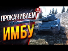 ПРОКАЧИВАЕМ ИМБУ ? AMX M4 45 ? AMX 65 t
