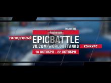 EpicBattle : Saskesun / Объект 260 (конкурс: 16.10.17— 22.10.