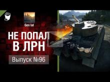 Не попал в ЛРН №96 [World of Tanks]