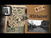 WoT: карты. Небельбург (тяжелые танки)