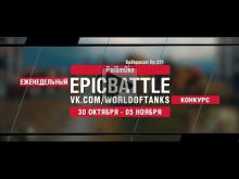 EpicBattle : PsiSmOke / Sp?hpanzer Ru 251 (конкурс: 30.10.17