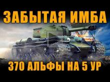 ЗАБЫТАЯ ИМБА С 370 АЛЬФЫ НА 5 УРОВНЕ — КВ— 1С [ World of Tank