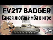 FV217 Badger — Вышла на тест. Первые эмоции. Это нечто! — Га