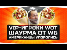 VIP— игроки в World Of Tanks ? Шаурма от WG ? Американцы совс