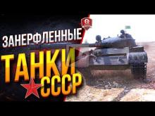 ЗАНЕРФЛЕННЫЕ ТАНКИ СССР