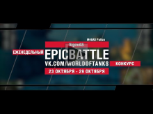 EpicBattle : SigovAS / M48A5 Patton (конкурс: 23.10.17— 29.1