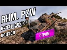 [Стрим] Rhm. Panzerwagen — Нужен другой подход!