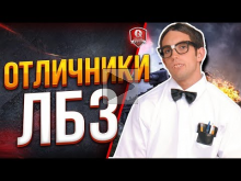 ОТЛИЧНИКИ ЛБЗ
