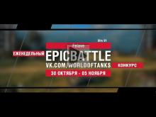 EpicBattle : Felave / Strv S1 (конкурс: 30.10.17— 05.11.17) [