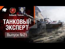 Танковый Эксперт №21 — от Evilborsh и TheSireGames [World of