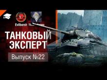 Танковый Эксперт №22 — от Evilborsh и TheSireGames [World of