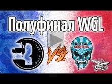 Стрим — Полуфинал WGL — RUSH против Not So Serious