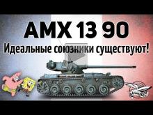 AMX 13 90 — Идеальные союзники существуют! — Я не знал