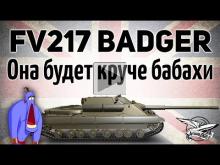 FV217 Badger — Она будет круче бабахи