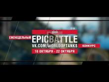 EpicBattle : qbck / E 50 (конкурс: 16.10.17— 22.10.17) [World
