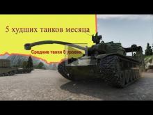 5 худших танков месяца среди ст 8 уровня