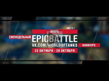 EpicBattle : __MiKFiL__ / AMX 12 t (конкурс: 23.10.17— 29.10.