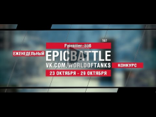 EpicBattle : Painkiller_336 / T67 (конкурс: 23.10.17— 29.10.