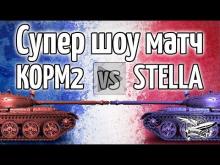18+ Стрим — Супер ШОУ матч — КОРМ2 против STELLA