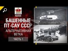 Башенные ПТ— САУ СССР — Альтернативная ветка — Часть №1 — от