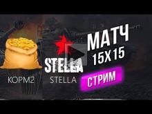 Абсолютное Начало. КОРМ2 и STELLA. + ТС команд. (19.11.2017