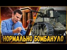 НОРМАЛЬНО БОМБАНУЛО — НО БИЛЛИ ТУТ НЕ ПРИЧЕМ | World of Tank