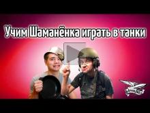 Стрим — Учим Шаманёнка играть в танки
