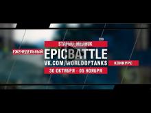 EpicBattle : STAPbIU_MEJIHUK / T20 (конкурс: 30.10.17— 05.11