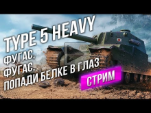 "[Стрим в 16:00] Type 5 Heavy. Катаем до 18, потом ""Абсолютно"