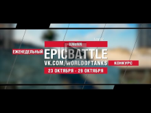 EpicBattle : XMeNN / Type 62 (конкурс: 23.10.17— 29.10.17) [