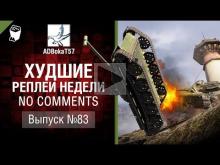 Худшие Реплеи Недели — No Comments №83 — от ADBokaT57 [World
