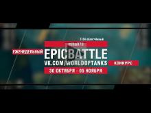 EpicBattle : miha970 / Т— 54 облегчённый (конкурс: 30.10.17— 0