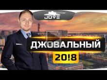 ДЖОВАЛЬНЫЙ 2018