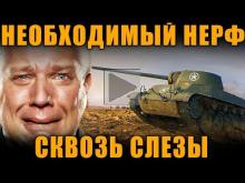 ВЫНУЖДЕННЫЙ НЕРФ СКВОЗЬ СЛЕЗЫ Т67 [ World of Tanks]
