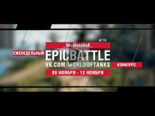 EpicBattle : _Mr_MexaHuK_ / AT 15 (конкурс: 06.11.17— 12.11.1