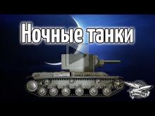 Стрим — Ночные танки