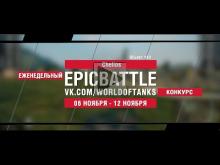 EpicBattle : _CheIios / Объект 140 (конкурс: 06.11.17— 12.11