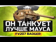 Новая Имба Танкует Лучше Мауса ? FV217 Badger