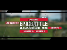 EpicBattle : alex33kill / Type 64 (конкурс: 13.11.17— 19.11.1