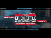 EpicBattle : tok_200 / M48A5 Patton (конкурс: 23.10.17— 29.1
