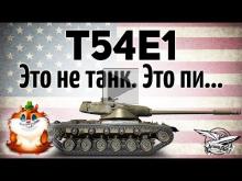 T54E1 — Это не танк. Это пи...